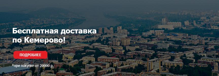 Бесплатная доставка по Кемерово