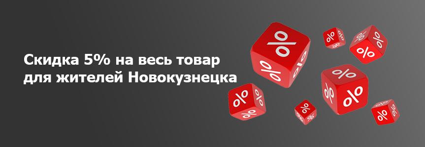 Скидка 5% для жителей Новокузнецка