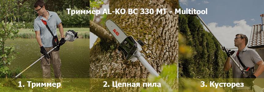Мотокоса ВС 330 МТ