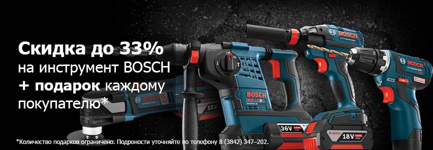 Распродажа электроинструмента Bosch
