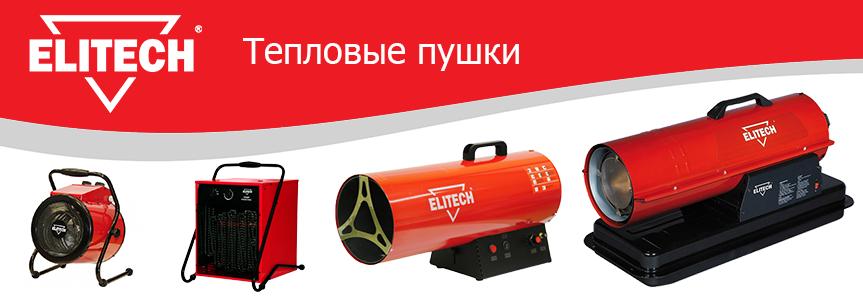 Тепловые пушки Elitech